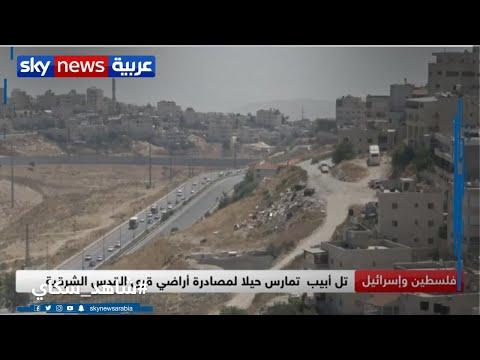 أهالي العيسوية يتهمون إسرائيل بمحاصرتهم وعزلهم  - نشر قبل 37 دقيقة