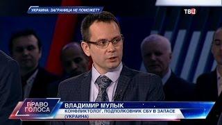 видео Право голоса последний выпуск 03.07.2017. ТВЦ