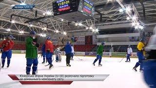 Юниорская сборная Украины по хоккею U-18 провела тренировку