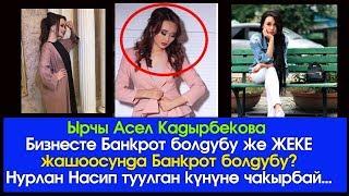 Асел Кадырбекова ЭМНЕДЕН 'банкрот' болду? | Шоу-Бизнес | 2017