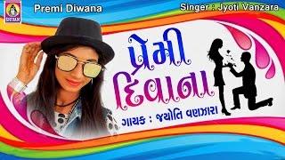 Hit Gujarati Love Song 2017 | Jyoti Vanzara | Premi Deewana | New Jyoti Vanzara Song | Gujarati Song