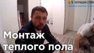 Монтаж теплого пола. Советы от профессионалов. г. Реутов. Часть 5