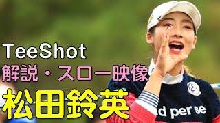 【ゴルフ】松田鈴英 最終日ティーショット 解説・スロー再生あり。(2018.11 愛媛にて)