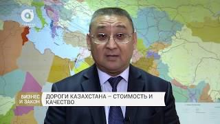 Дороги Казахстана - стоимость и качество | Бизнес и Закон