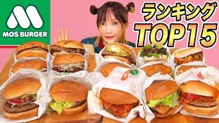 【大食い】モスバーガーのランキングTOP15をモスシェイクと一緒に食べまくる!![15人前]8000kcal【木下ゆうか】