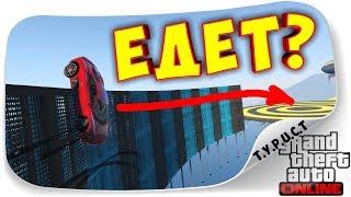НОВЫЕ!!! КРУТЫЕ!!! ЭЛЕМЕНТЫ!!! И КУЧА УГАРА :) КАРТА ОТ СКЕРЕКА С ПОДПИСЧИКАМИ В GTA 5 Online