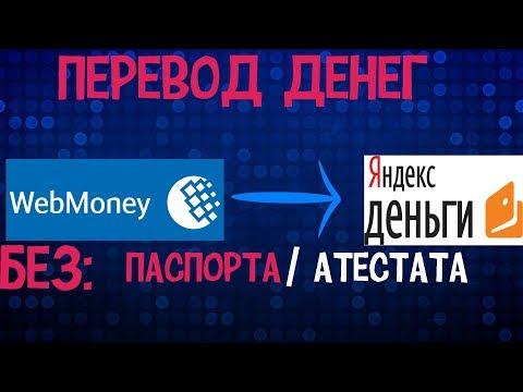 Как перевести деньги с Webmoney в яндекс деньги или Qiwi без паспорта