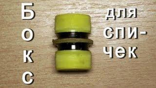 Бокс для спичек за 3 копейки своими руками(Простейшая и надежная коробочка для спичек, ценой в пару капель клея, доступна каждому у кого есть две руки..., 2013-01-30T02:01:37.000Z)
