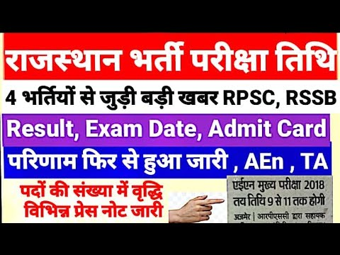 RPSC RSSB AEN main Exam Date TA PRO Result 2019