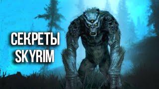 Skyrim Секреты, Уникальные Монстры и Интересные моменты из игры, которые были упущены из виду!