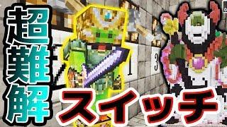 【日刊Minecraft】スイッチを駆使する超難解ダンジョンの内部とは!?最強の匠は誰か!?DQM勇者編 そして伝説へ第5章【4人実況】 thumbnail