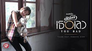เธอเลว You Bad - เสือโคร่ง Feat.กอล์ฟ ฟัคกลิ้งฮีโร่ [Official Music Video]