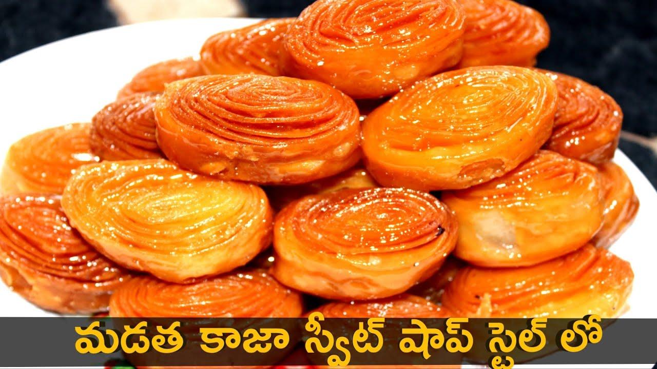 Madatha kaja recipe youtube for Kaja horeca interieur b v