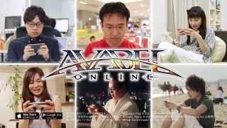 アヴァベルオンライン【超美麗アクションMMORPG】テレビCM