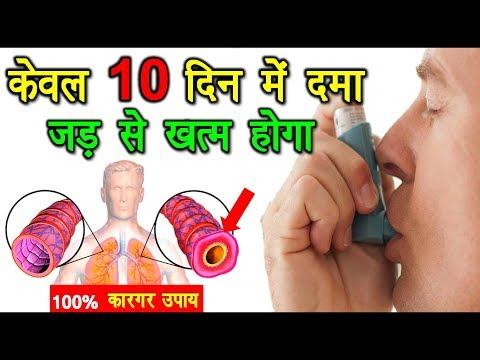 рджрдорд╛ (рдЕрд╕реНрдердорд╛) рдХреЗрд╡рд▓ 10 рджрд┐рди рдореЗрдВ рдЬреЬ рд╕реЗ реЩрддреНрдо 100% рдЕрд╕рд░рджрд╛рд░ рдиреБрд╕реНрдЦрд╛ - Cure Asthma Permanently in 10 Days
