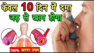 दमा (अस्थमा) केवल 10 दिन में जड़ से ख़त्म 100% असरदार नुस्खा - Cure Asthma Permanently in 10 Days