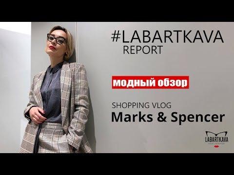 Модный обзор. Marks & Spencer. Часть 1. Костюмы