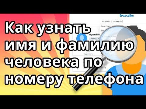 Как узнать по номеру телефона фамилию владельца в казахстане