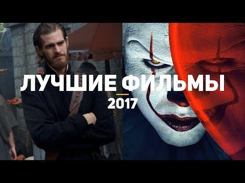 10 лучших фильмов 2017, которые стоит посмотреть каждому - Видео онлайн