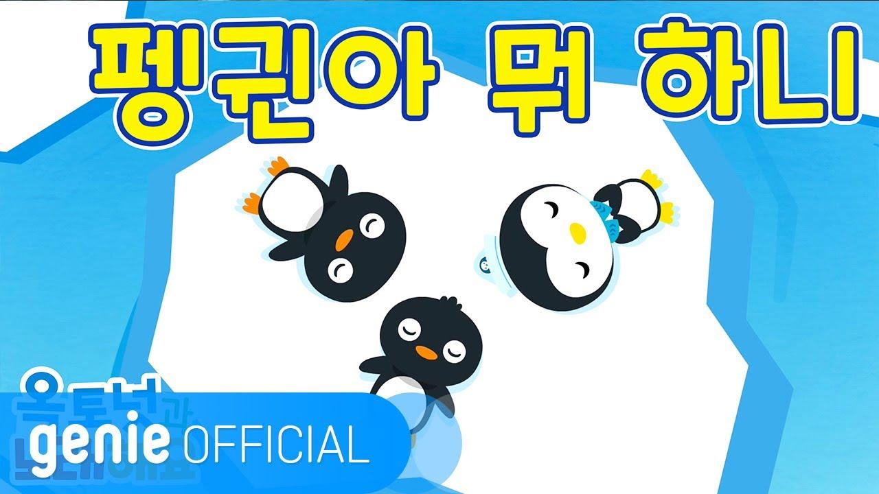 바다 탐험대 옥토넛 The Octonauts - 펭귄아 뭐 하니 Penguin Song Official M/V