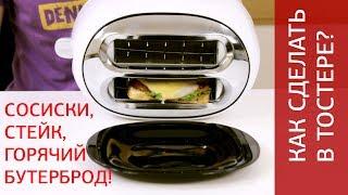 Как приготовить сосиски стейк и горячий бутерброд в тостере
