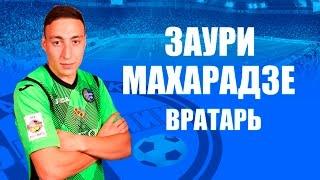 ФК Олимпик - Заури Махарадзе (26 тур 2015 - 2016 - Днепр - Олимпик)