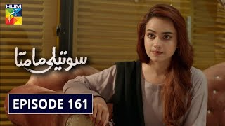 Soteli Maamta Episode 161 HUM TV Drama 29 September 2020