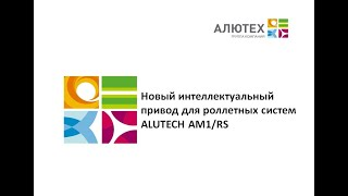Презентация роллетного привода ALUTECH AM1/RS