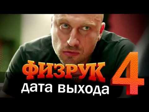 Физрук 3 сезон - все серии сериала - смотреть онлайн