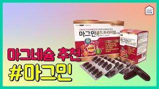 [리드팜] 마그네슘에 이렇게 많은 효능이?? 우리가 몰…