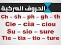 أغنية سلسلة الكلمات (2) الحروف المركبة في الانجليزية ----vocabulary #2