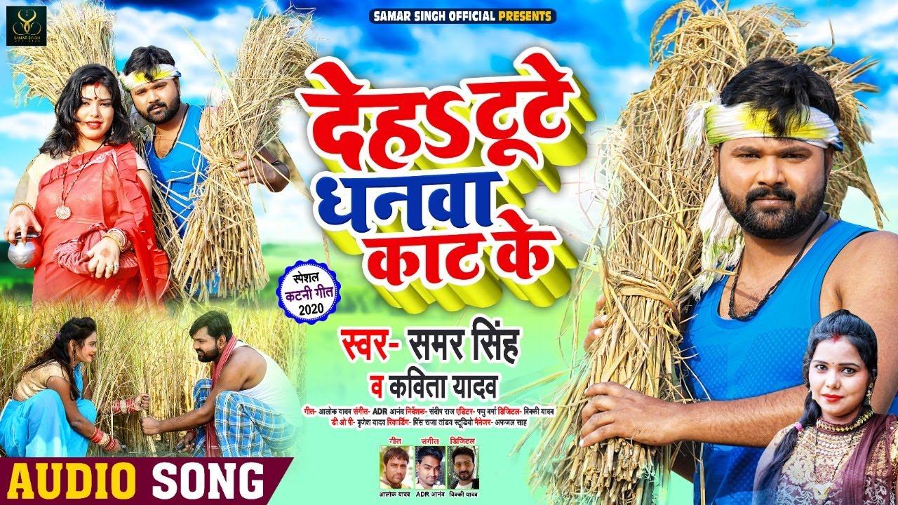 देह टूटे धनवा काट के   #समर_सिंह , #कविता_यादव का भोजपुरी धान कटनी गाना   Bhojpuri Song 2020