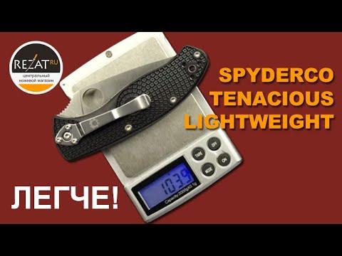 Новый Spyderco Tenacious Lightweight - Облегченная классика! | Обзор от Rezat.ru