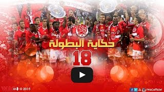 WAC.ma : The best of Wydad Athletic Club 2014-2015 | حكاية البطولة 18