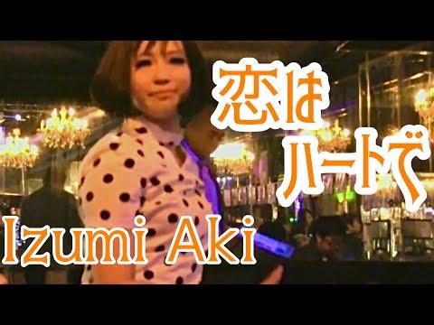 """恋はハートで""""Koi wa heart de""""/泉アキIzumi Aki 【クリーマーズ!show】gogo dance show"""