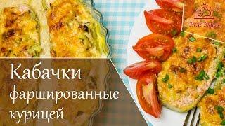 Кабачки фаршированные курицей - рецепт от Дело Вкуса