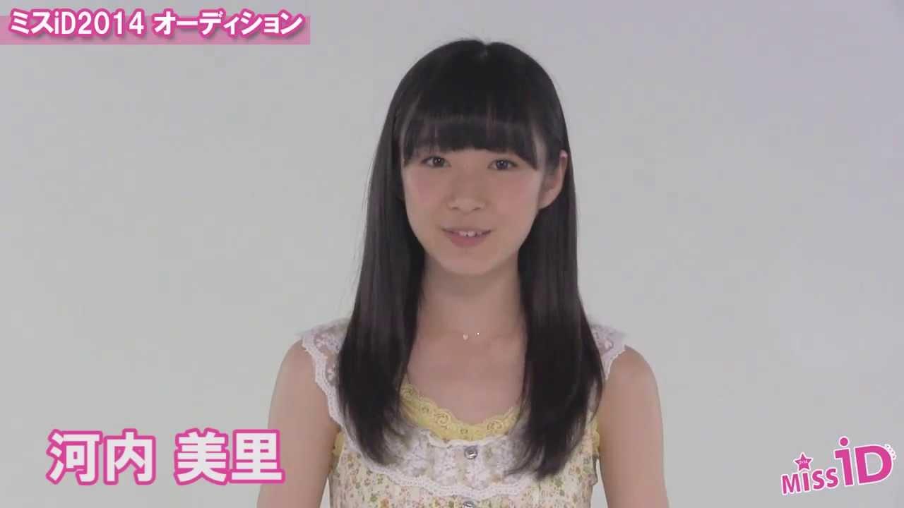ミスiD2014 Audition 12 河内 美里 - YouTube