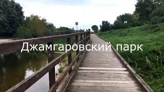 Смотреть видео КУДА СХОДИТЬ В МОСКВЕ? Джамгаровский парк онлайн