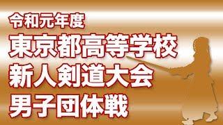 令和元年度 東京都高等学校 新人剣道大会 男子団体戦
