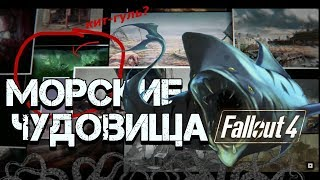 Fallout 4 - Тайна Подводного Мира