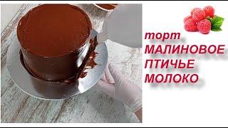 торт МАЛИНОВОЕ ПТИЧЬЕ МОЛОКО РУЧНЫМ МИКСЕРОМ всегда получается Сборка торта Птичье молоко