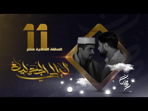 مسلسل ليالي الجحملية  | فهد القرني سالي حمادة عامر البوصي صلاح الاخفش و آخرون | الحلقة 11