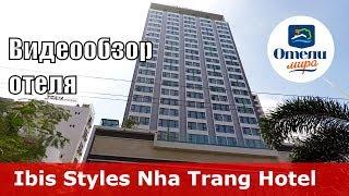 Ibis Styles Nha Trang Hotel – отель 4* (Вьетнам, Нячанг). Обзор 2018