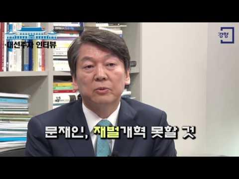 """[경향신문] 안철수 """"정의에 진보 보수 어디 있나···50% 이상 자신"""""""