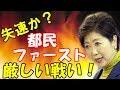 【都議選予想】都民ファーストが失速か?自民党vs小池新党に厳しい戦い!