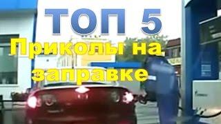 ТОП 5. Приколы на заправке. Приколы 2014. Видео подборка приколов 2014
