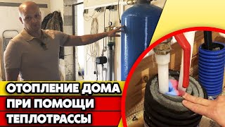 Как сделать отопление дома при помощи теплотрассы? Магистральный газопровод на два дома