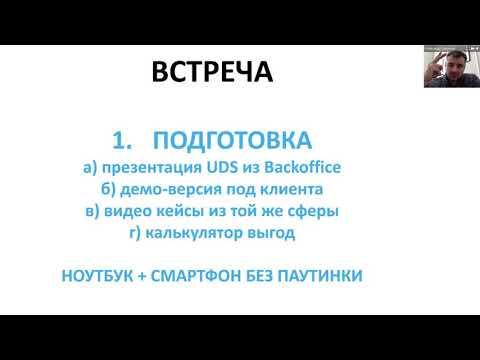 Система по продаже лицензий UDS с конверсией 80%