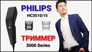 Машинка для стрижки волос уходом за бородой Philips HC3510 15 Series 3000
