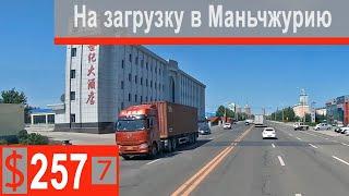 $257 Scania S500 На грузовике по Маньчжурии!!! Едем на загрузку)))